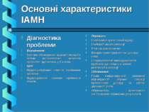Основні характеристики ІАМН Діагностика проблеми Визначення: Групове обговоре...