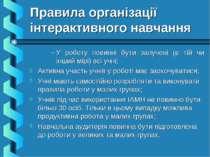 Правила організації інтерактивного навчання У роботу повинні бути залучені (в...