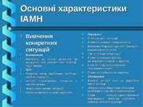 Основні характеристики ІАМН Вивчення конкретних ситуацій Визначення: Вивчення...