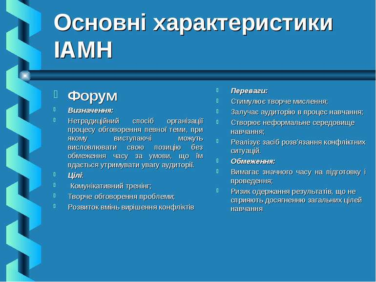 Основні характеристики ІАМН Форум Визначення: Нетрадиційний спосіб організаці...