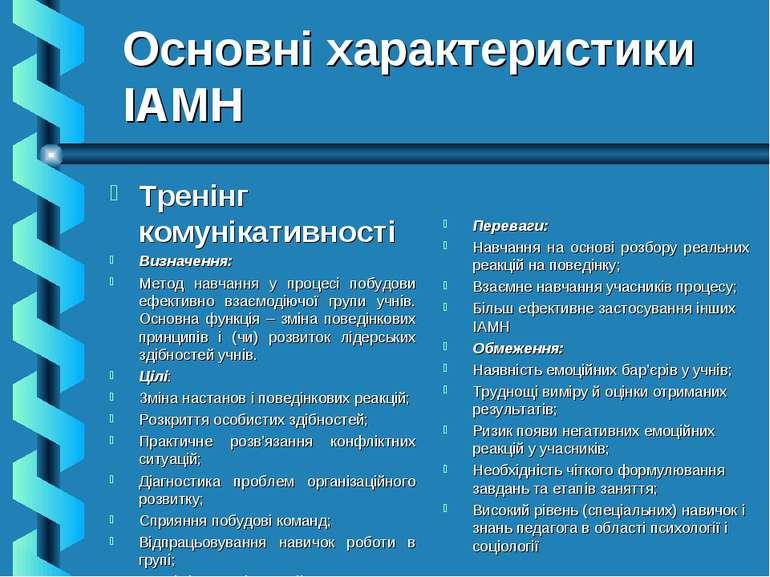 Основні характеристики ІАМН Тренінг комунікативності Визначення: Метод навчан...