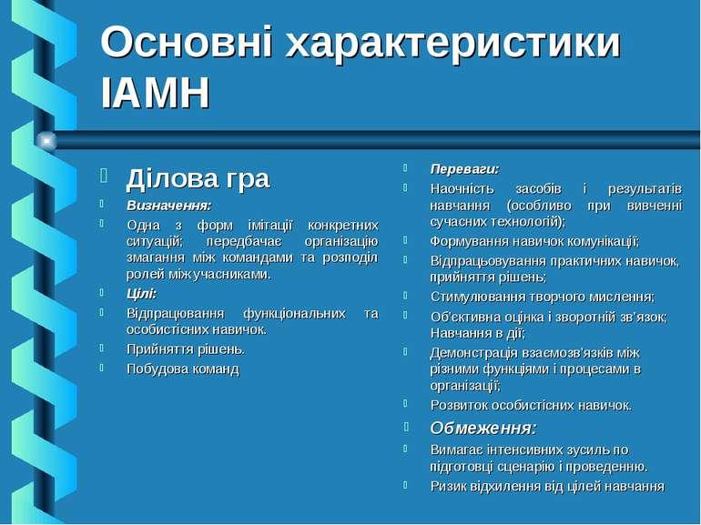 Основні характеристики ІАМН Ділова гра Визначення: Одна з форм імітації конкр...