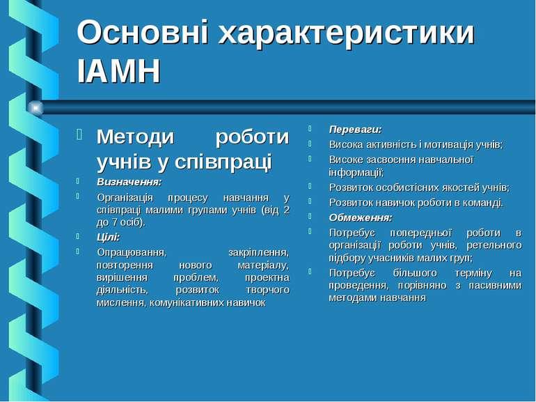 Основні характеристики ІАМН Методи роботи учнів у співпраці Визначення: Орган...