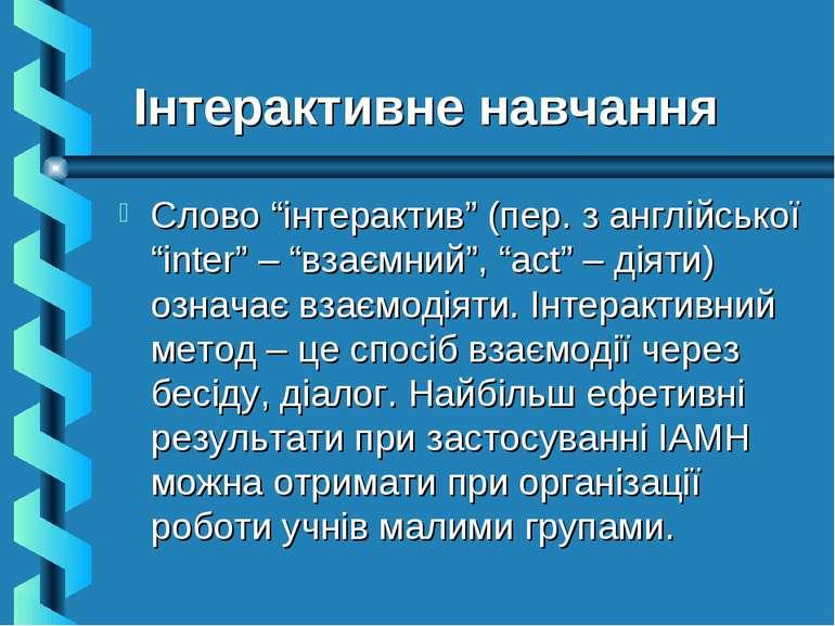 """Інтерактивне навчання Слово """"інтерактив"""" (пер. з англійської """"inter"""" – """"взаєм..."""