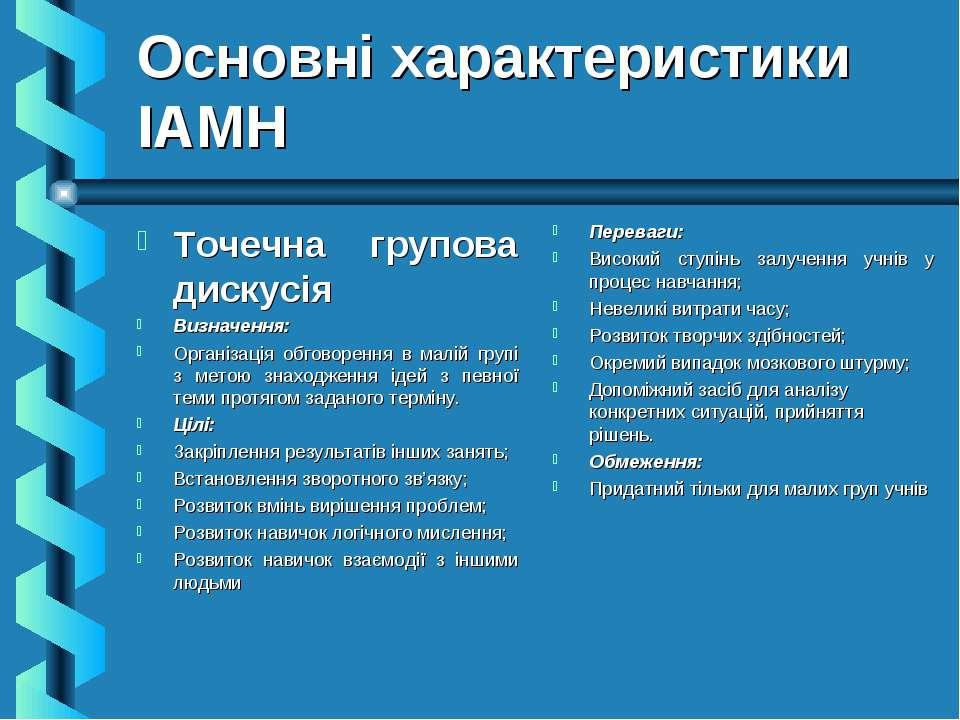 Основні характеристики ІАМН Точечна групова дискусія Визначення: Організація ...