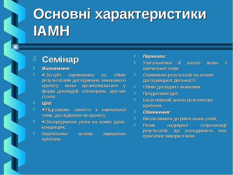 Основні характеристики ІАМН Семінар Визначення: § Зустріч спрямована на обмін...