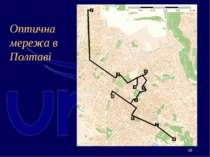 Оптична мережа в Полтаві
