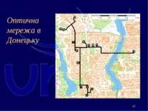 Оптична мережа в Донецьку
