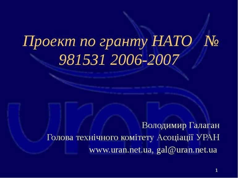 Проект по гранту НАТО № 981531 2006-2007 Володимир Галаган Голова технічного ...