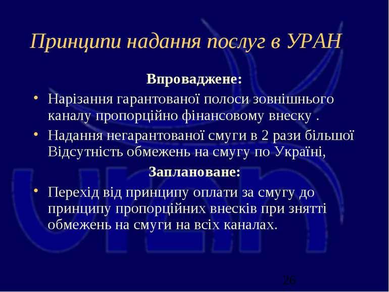 Принципи надання послуг в УРАН Впроваджене: Нарізання гарантованої полоси зов...