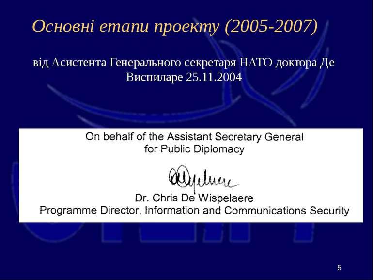 Основні етапи проекту (2005-2007) від Асистента Генерального секретаря НАТО д...