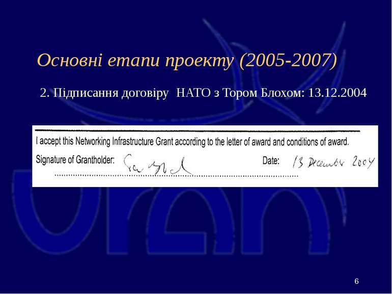 Основні етапи проекту (2005-2007) 2. Підписання договіру НАТО з Тором Блохом:...