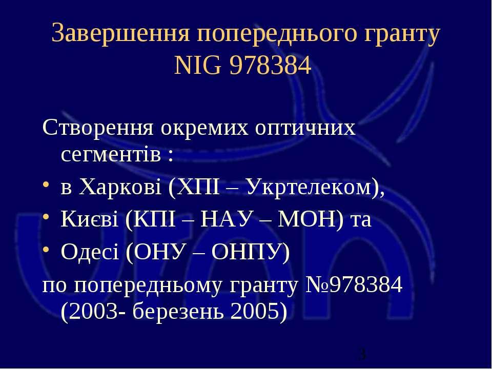 Завершення попереднього гранту NIG 978384 Створення окремих оптичних сегменті...