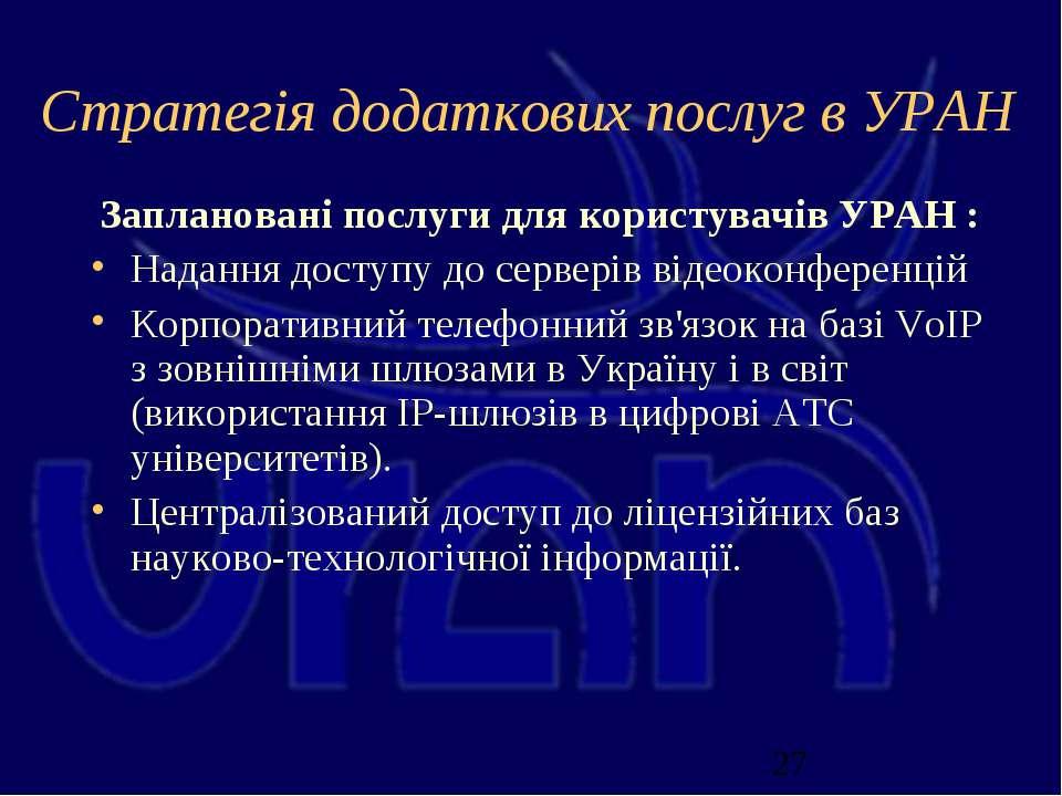 Стратегія додаткових послуг в УРАН Заплановані послуги для користувачів УРАН ...