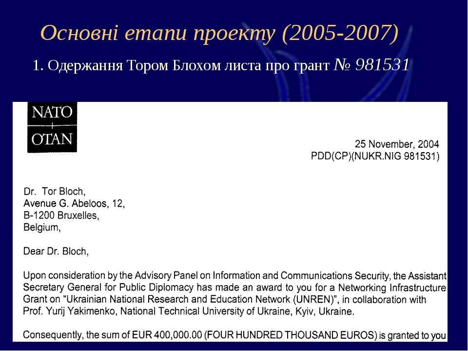 Основні етапи проекту (2005-2007) 1. Одержання Тором Блохом листа про грант №...