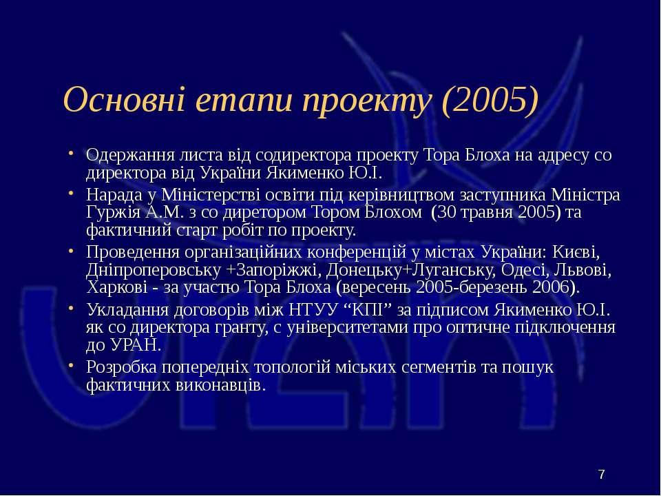 Основні етапи проекту (2005) Одержання листа від содиректора проекту Тора Бло...