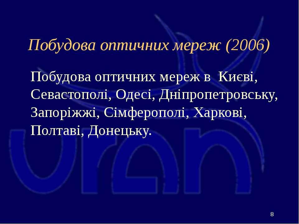 Побудова оптичних мереж (2006) Побудова оптичних мереж в Києві, Севастополі, ...