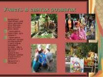 Участь в святах розвагах проведення тематичних днів (день долоньки, день бант...