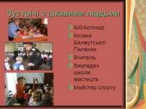Зустрічі з цікавими людьми Бібліотекар Козаки Бахмутської Паланки Вчитель Вик...