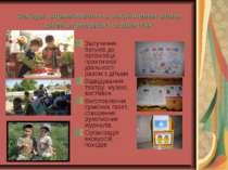 Заходи, спрямомвані на закріплення знань дітей отриманих на заняттях Залученн...