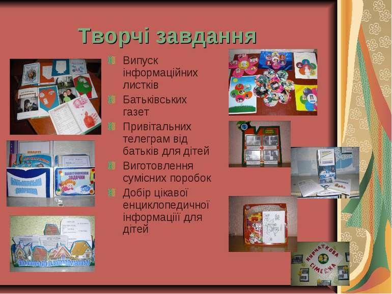 Творчі завдання Випуск інформаційних листків Батьківських газет Привітальних ...