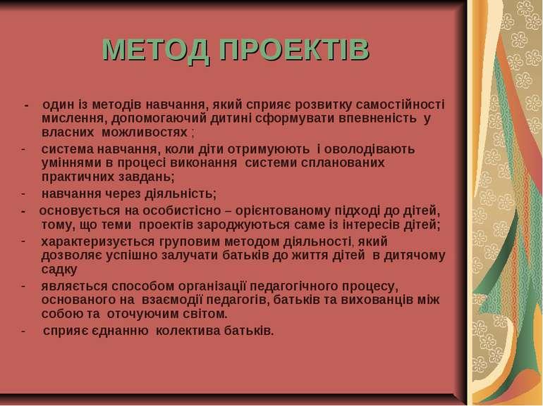 МЕТОД ПРОЕКТІВ - один із методів навчання, який сприяє розвитку самостійності...