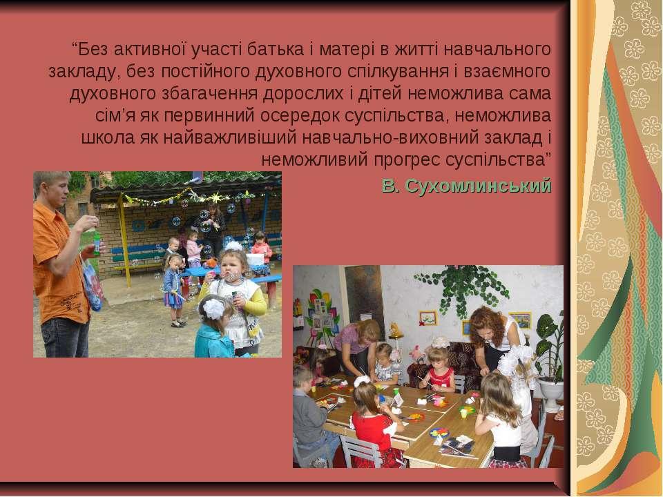 """""""Без активної участі батька і матері в житті навчального закладу, без постійн..."""