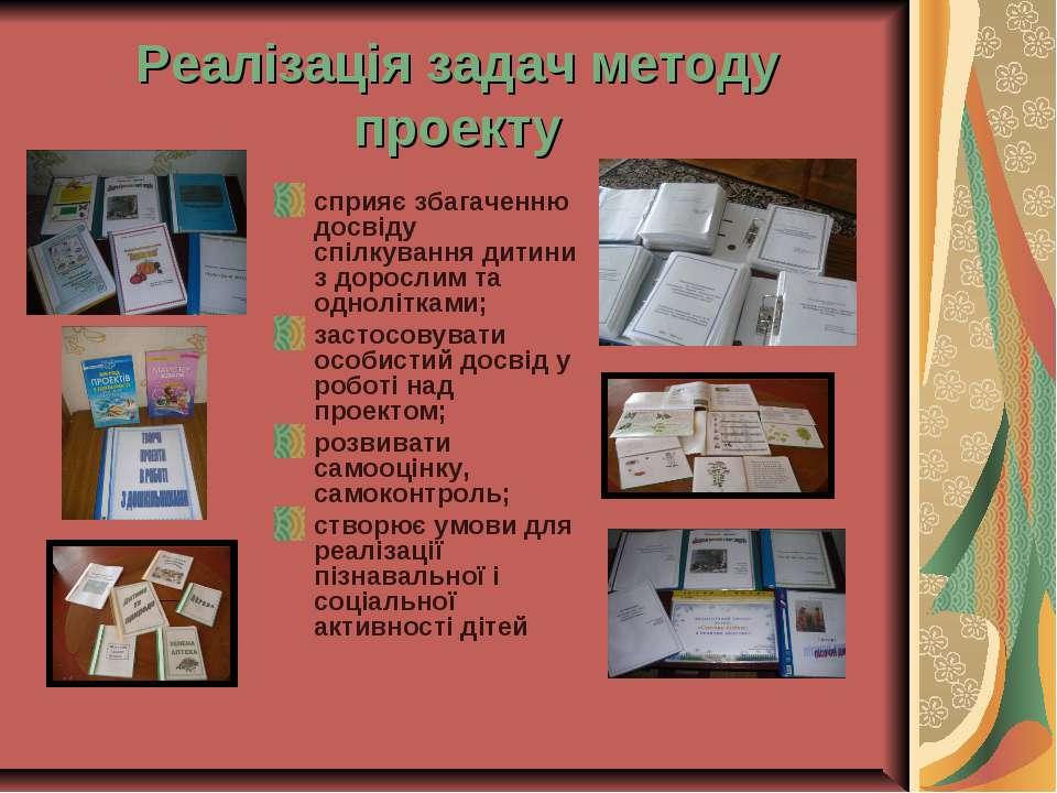 Реалізація задач методу проекту сприяє збагаченню досвіду спілкування дитини ...