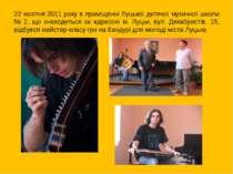 22 жовтня 2011 року в приміщенні Луцької дитячої музичної школи № 2, що знахо...