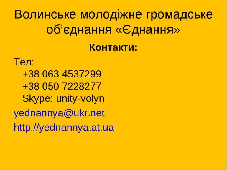 Волинське молодіжне громадське об'єднання «Єднання» Контакти: Тел: +38 063 45...