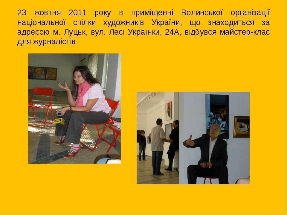 23 жовтня 2011 року в приміщенні Волинської організації національної спілки х...
