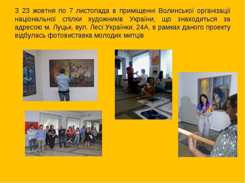 З 23 жовтня по 7 листопада в приміщенні Волинської організації національної с...