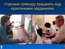 Учасники семінару працюють над практичними завданнями