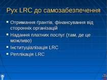 Рух LRC до самозабезпечення Отримання ґрантів, фінансування від сторонніх орг...