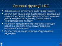 Основні функції LRC Забезпечення зв'язку для роботи партнерств Доступ для пра...