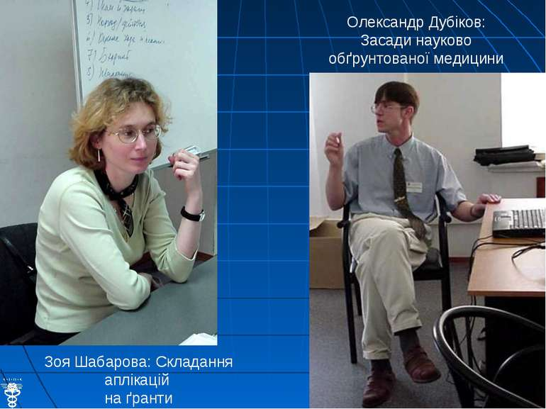 Зоя Шабарова: Складання аплікацій на ґранти Олександр Дубіков: Засади науково...