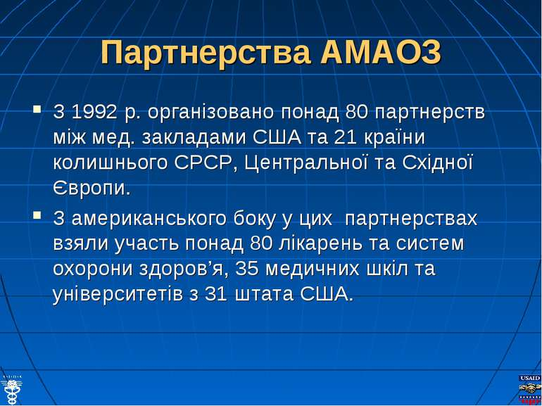 Партнерства АМАОЗ З 1992 р. організовано понад 80 партнерств між мед. заклада...