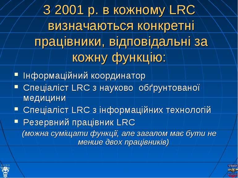 З 2001 р. в кожному LRC визначаються конкретні працівники, відповідальні за к...