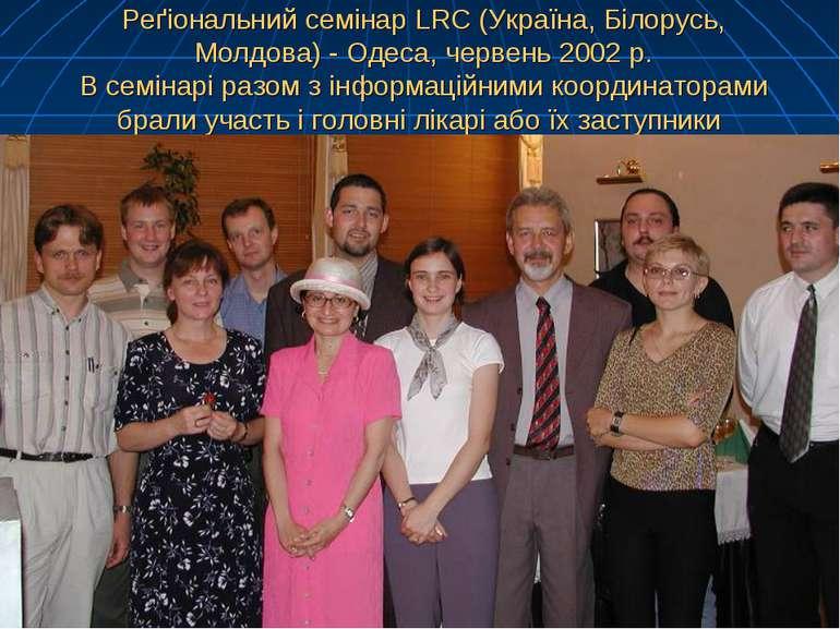 Реґіональний семінар LRC (Україна, Білорусь, Молдова) - Одеса, червень 2002 р...