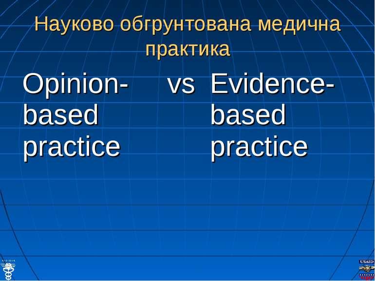 Науково обгрунтована медична практика
