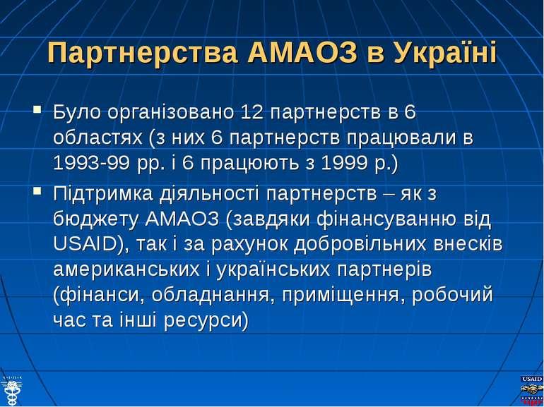 Партнерства АМАОЗ в Україні Було організовано 12 партнерств в 6 областях (з н...