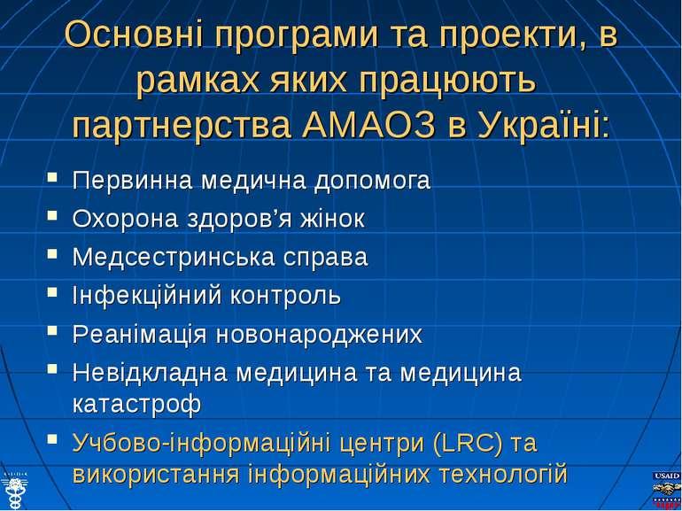 Основні програми та проекти, в рамках яких працюють партнерства АМАОЗ в Украї...