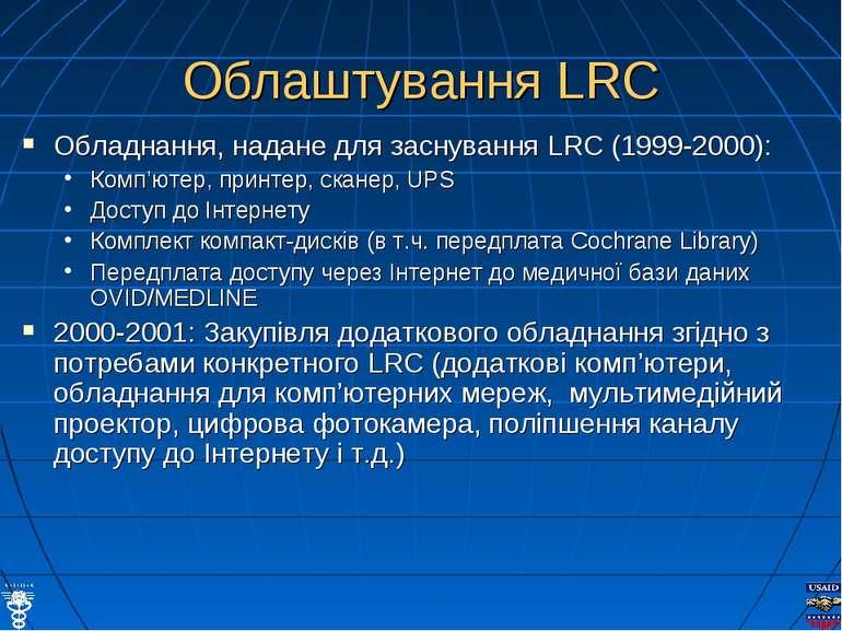 Облаштування LRC Обладнання, надане для заснування LRC (1999-2000): Комп'ютер...