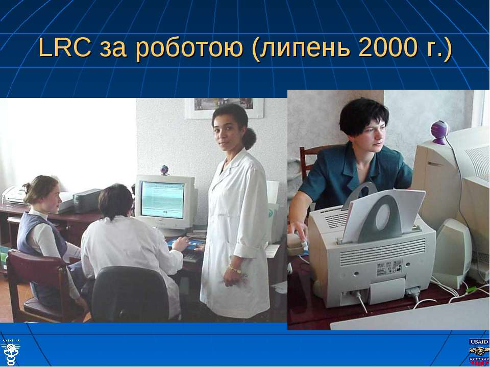 LRC за роботою (липень 2000 г.)