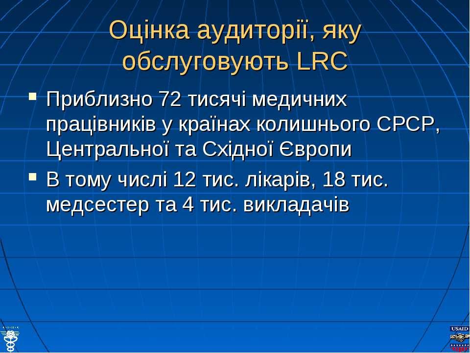 Оцінка аудиторії, яку обслуговують LRC Приблизно 72 тисячі медичних працівник...