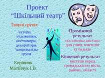 """Проект """"Шкільний театр"""" Творчі групи: Актори, художники, костюмери, декоратор..."""