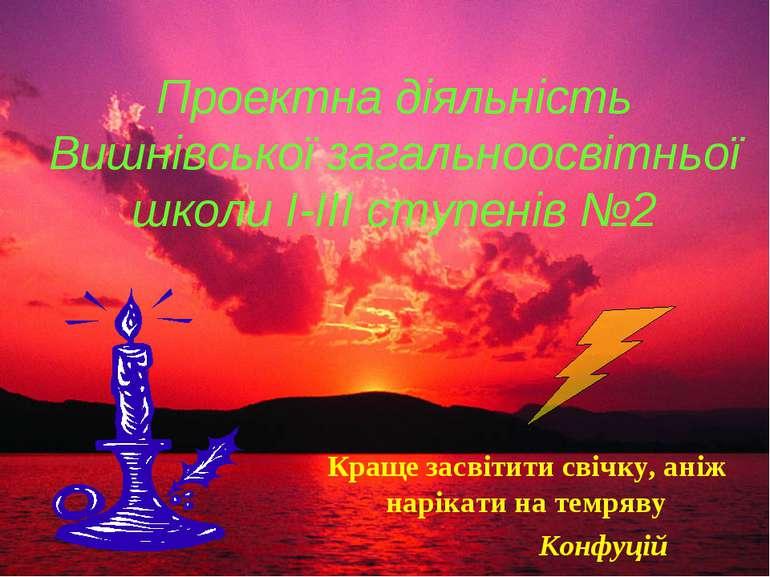 Проектна діяльність Вишнівської загальноосвітньої школи І-ІІІ ступенів №2 Кра...