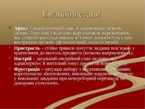 Емоційні стани Афект – психологічний стан, в основі якого лежить сильне, бурх...