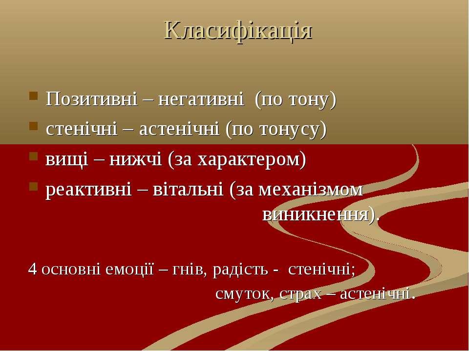 Класифікація Позитивні – негативні (по тону) стенічні – астенічні (по тонусу)...