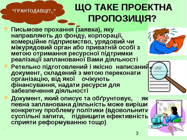 ЩО ТАКЕ ПРОЕКТНА ПРОПОЗИЦІЯ? Письмове прохання (заявка), яку направляють до ф...
